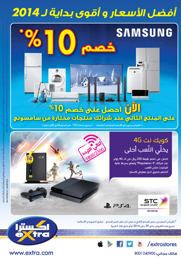 EXTRA Offers - 16 to 29 January 2014