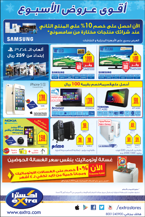 Extra Store Promotion Flyer 26 Dec 2013 To 3 Feb 2014