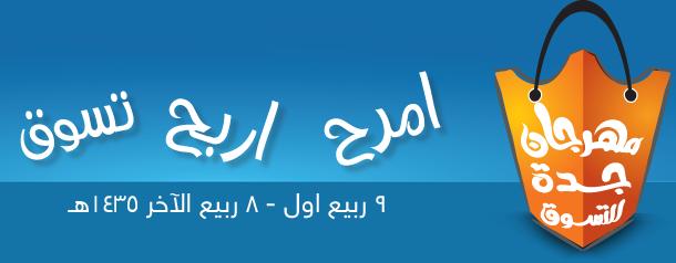 hayya_jeddah_festival