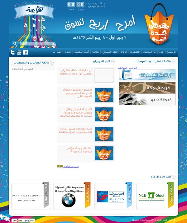 hayya_jeddah_shopping_festival