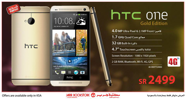 HTC One Gold edition Price