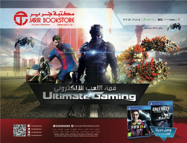 jarir_gaming_festival_flyer