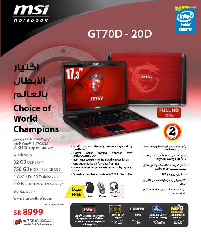 MSI Laptops Prices in Saudi Arabia