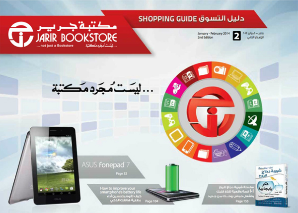 Latest Jarir Shopping Guide - Jan and Feb 2014