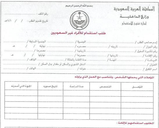 permanent_family_visa_form_saudi_arabia