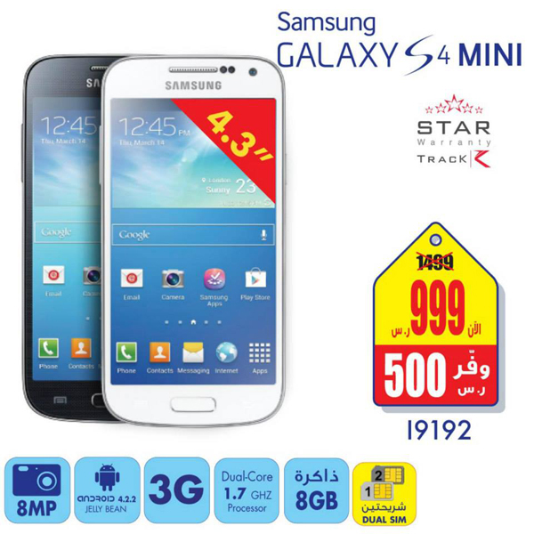 Samsung Galaxy S4 Mini special Hot offer at eXtra Store