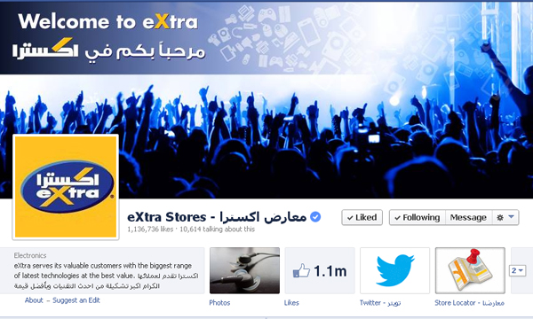 eXtra Stores - معارض اكسترا