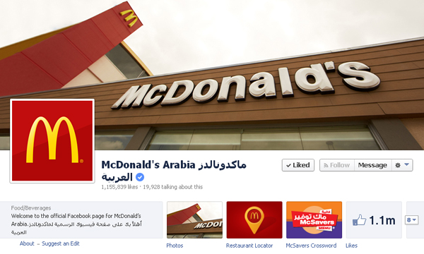 McDonald's Arabia ماكدونالدز العربية