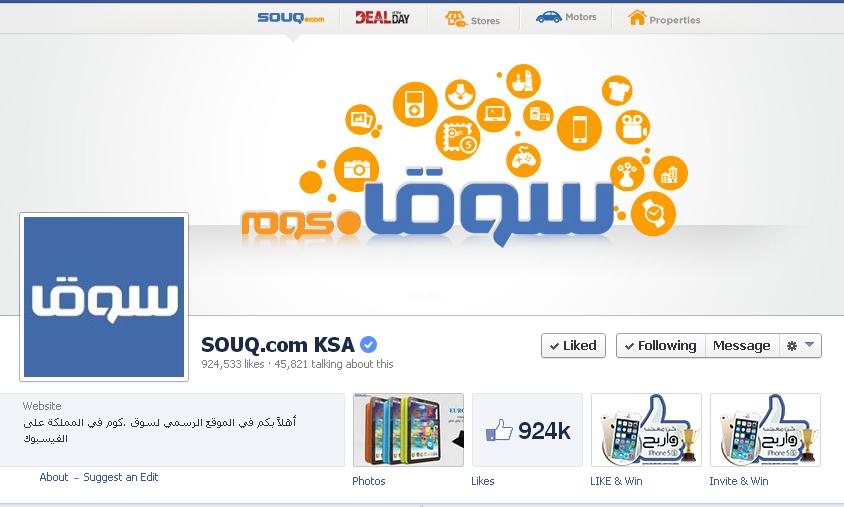 SOUQ.com KSA