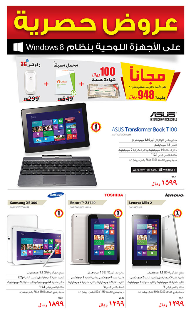 windows_8_tablets_offer