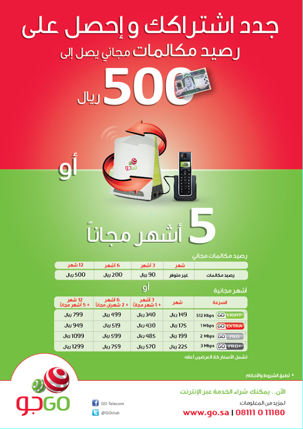 go_internet_offer_save_500sr