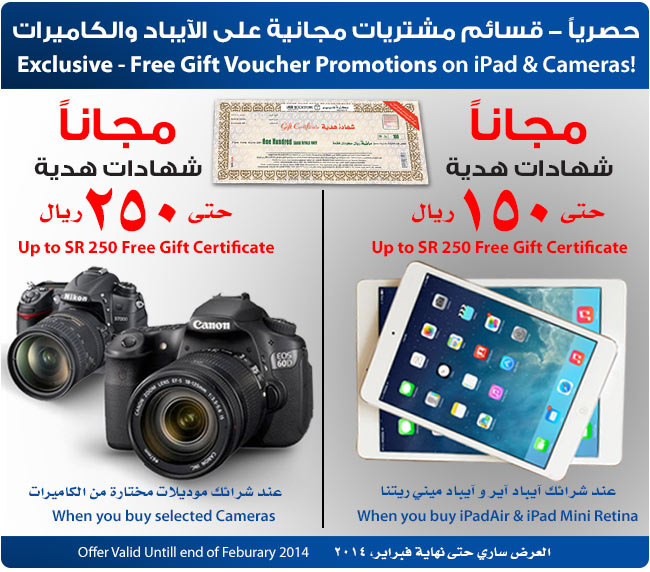 Jarir Bookstore Promotions; iPad & Cameras