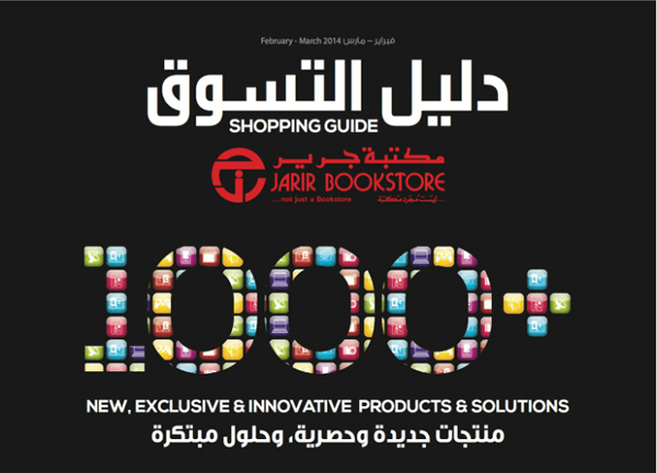 Jarir Shopping Guide; February and March 2014 Issue