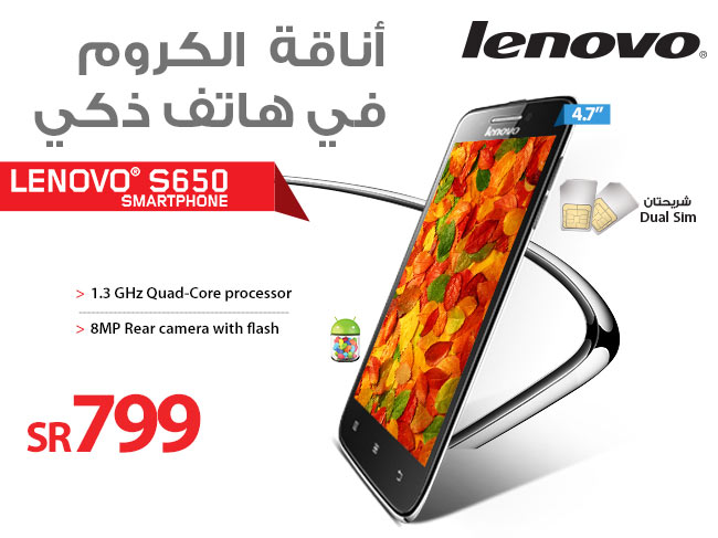 Lenovo S650 Price in Saudi Arabia