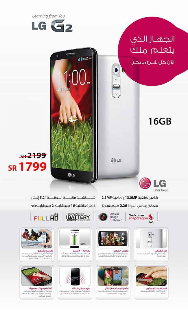 LG G2 discount Price at Jarir Bookstore