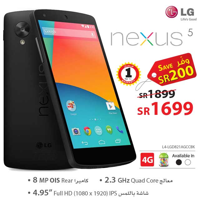 Nexus 5 Hot Offer at Jarir Bookstore