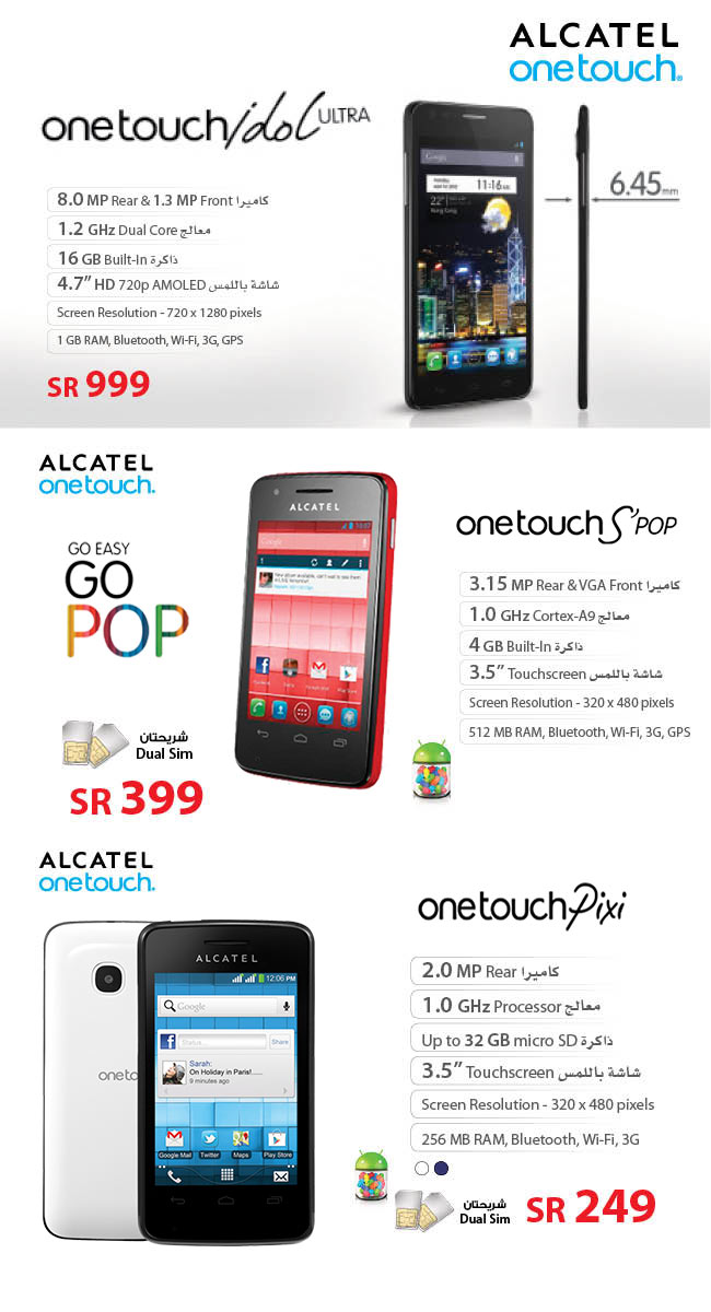 Alcatel Mobile Prices in Saudi Arabia