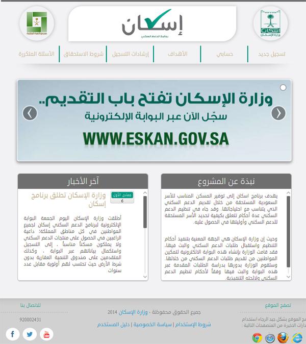eskan_gov_sa