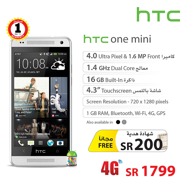 HTC One Mini Mobile Price in Saudi Arabia