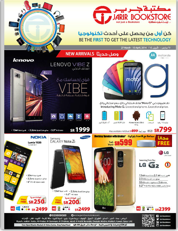 Jarir Bookstore Special Offer Flyer