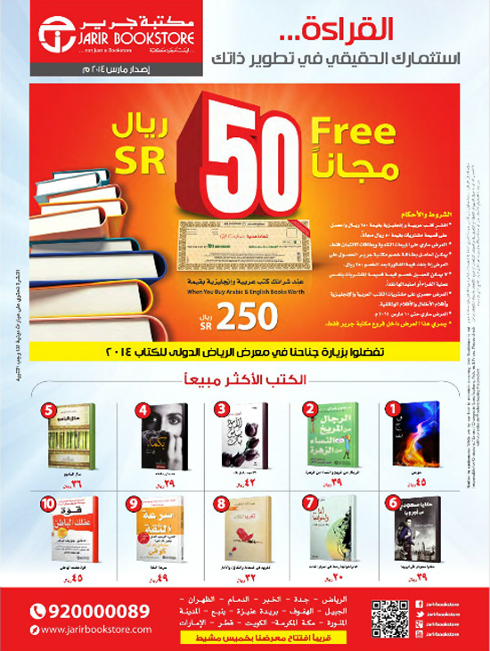 Jarir Publication Flyer ; March 2014 Issue