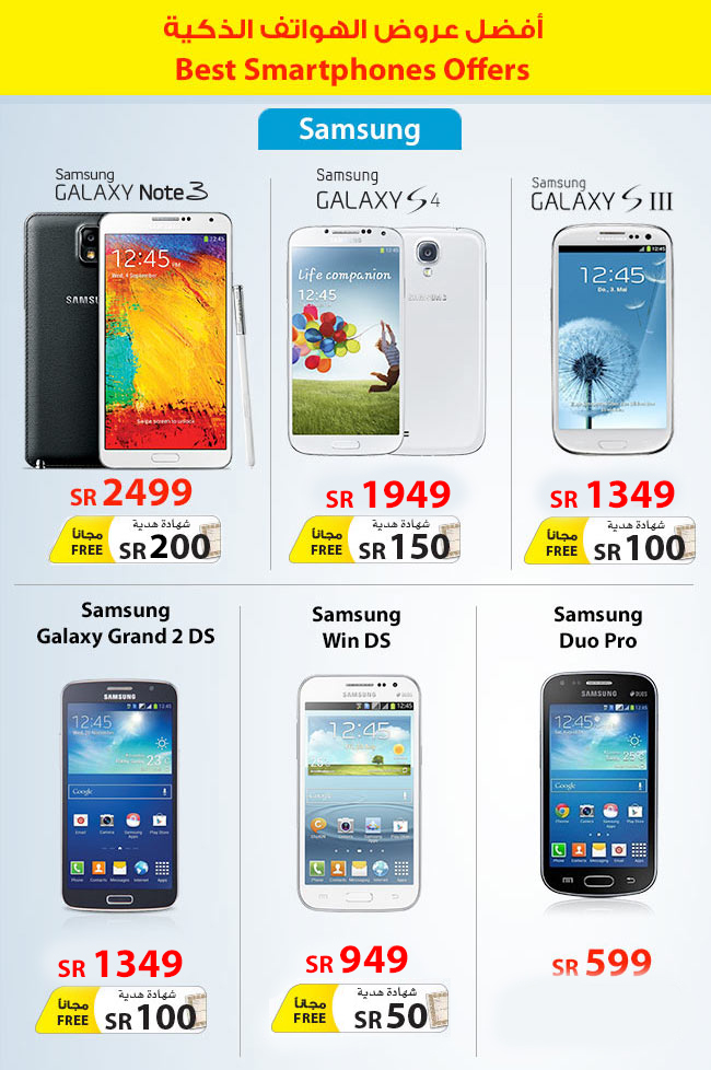 Samsung Smartphones at Jarir Bookstore
