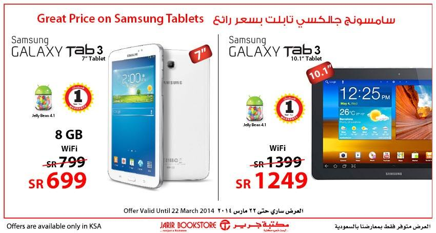 Samsung Tablet Price 2014 in Saudi Arabia