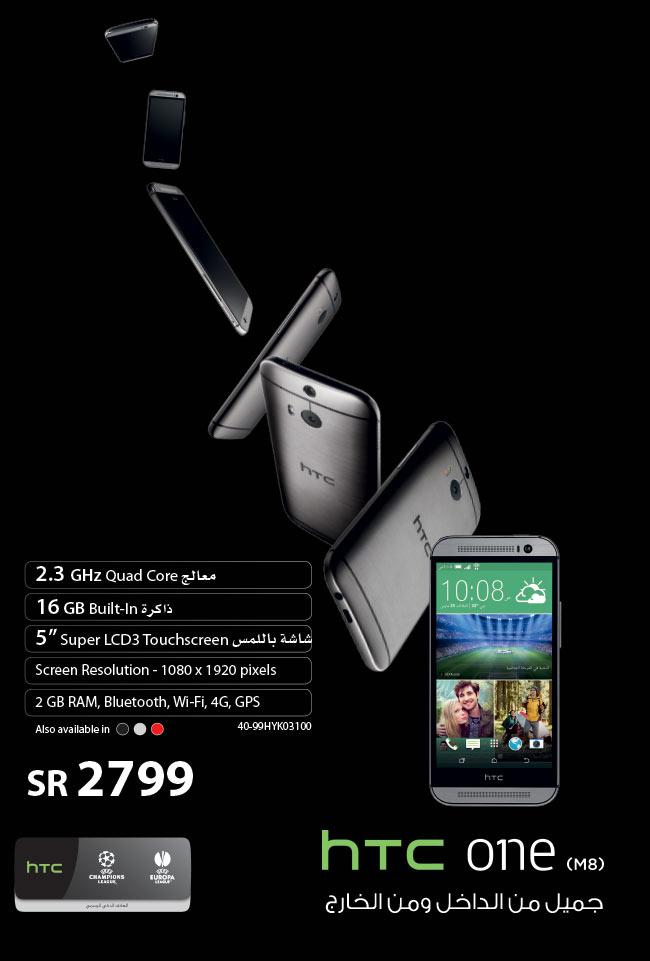 HTC One M8 Mobile Price in Saudi Arabia