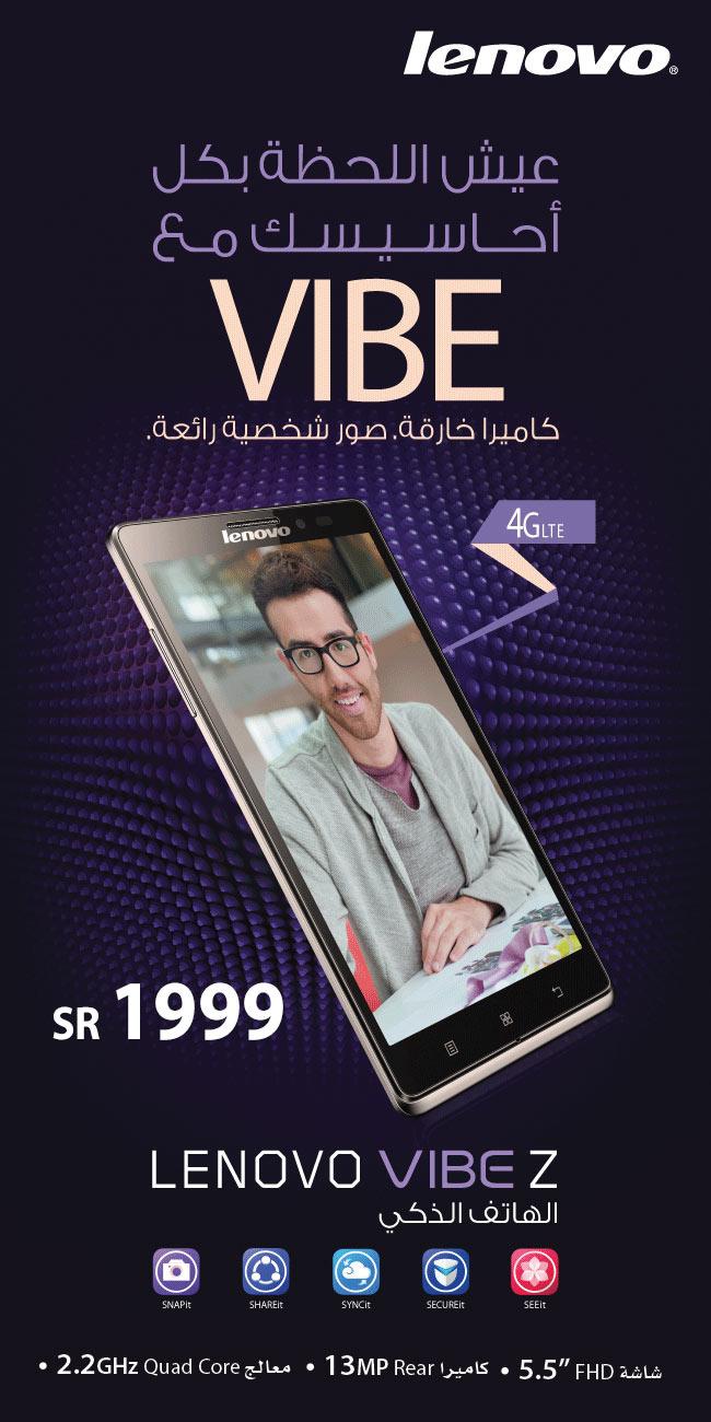 http://www.jeddahpoint.com/lenovo-vibe-z-price-in-saudi-arabia.html