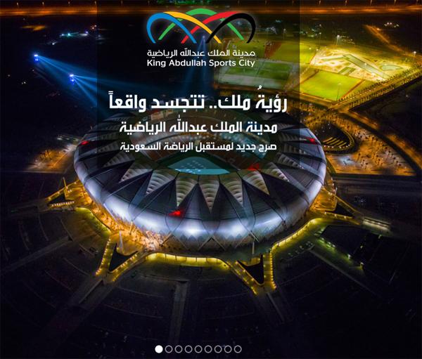 king_abdullah_sports_city_website