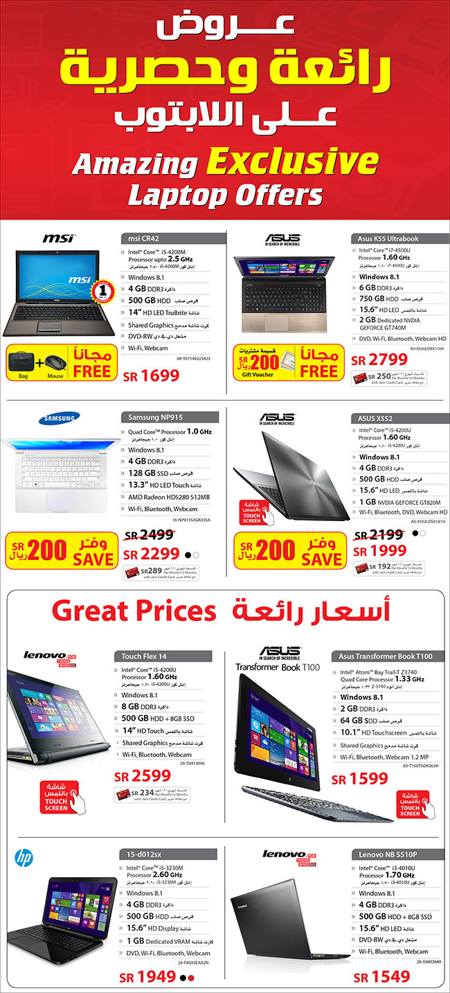 Amazing exclusive Laptop offers at Jarir Bookstore