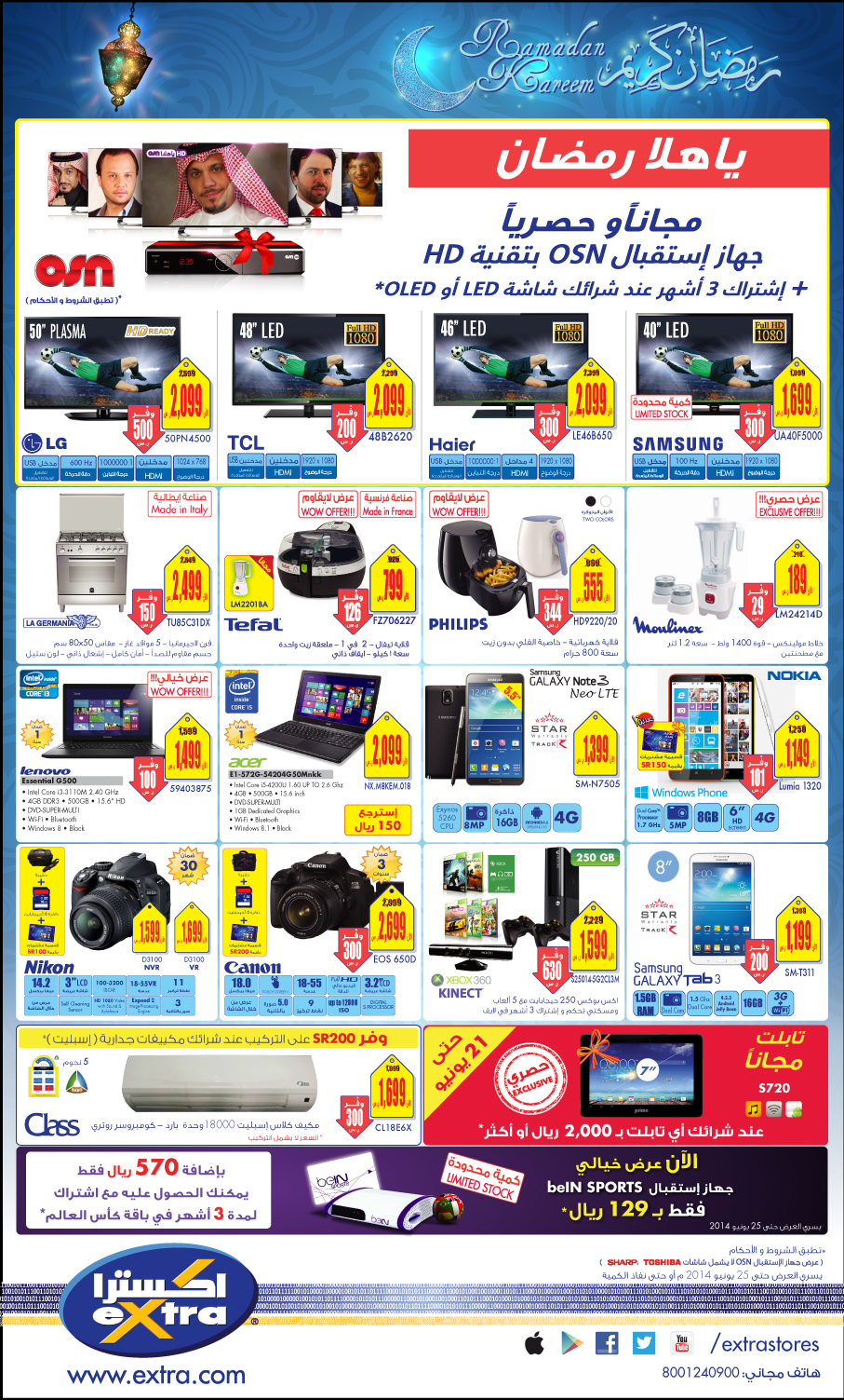 Ramadan offers 2014 at Extra Stores