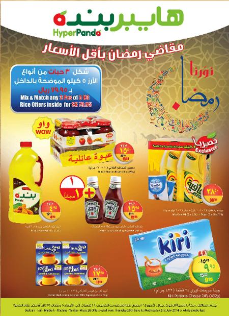 Hyperpanda Ramadan 2014 Offers