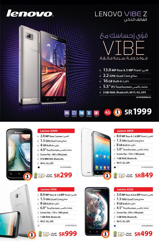 Lenovo Smartphones Price in Saudi Arabia
