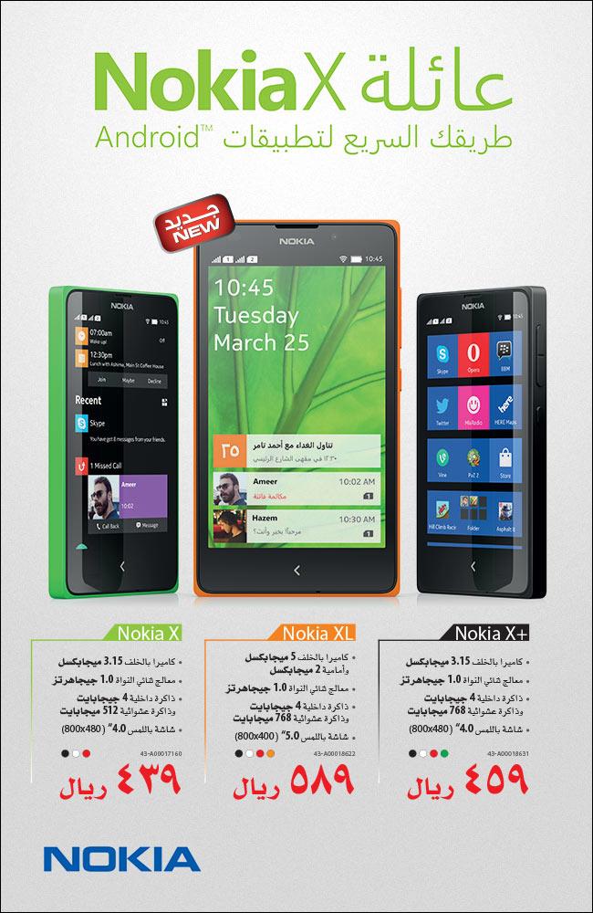 Nokia X, XL, X+ 2014 Mobile Price in Saudi Arabia