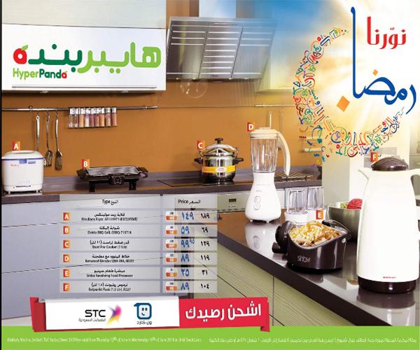 Ramadan 2014 Hyper Panda Promotions & Offers
