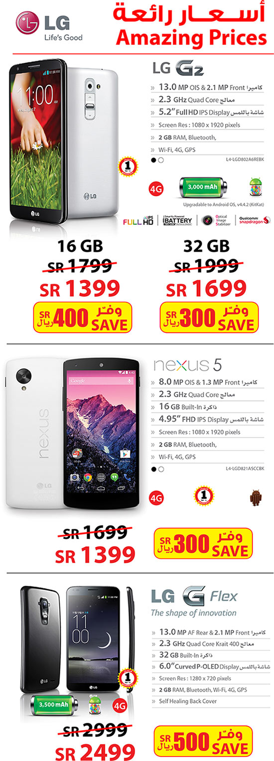 lg_smartphones_reduced_prices_at_jarir