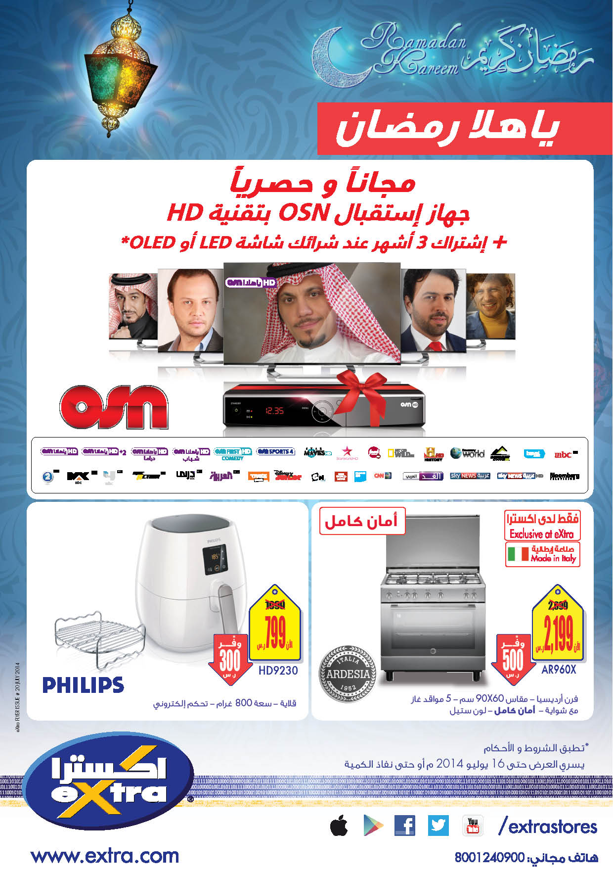 Ramadan offers at Extra Stores : 3 to 17 July 2014