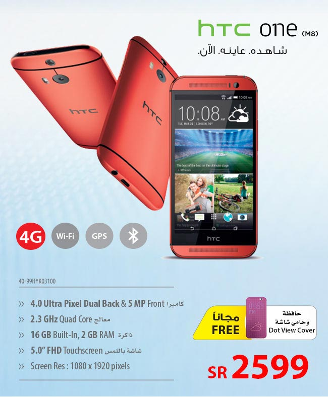 HTC One M8 Red Price in KSA