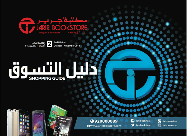 atest Jarir Shopping Guide