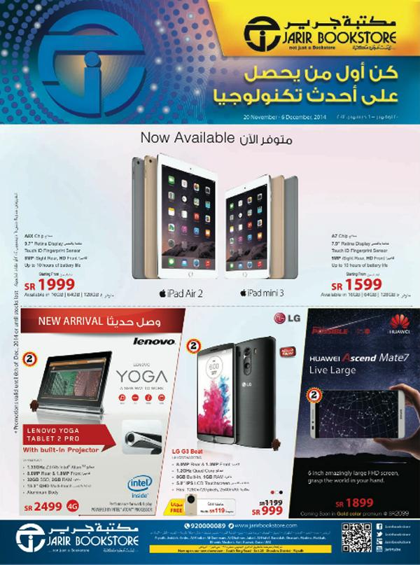 jarir_weekly_promotions_20nov_6dec_2014