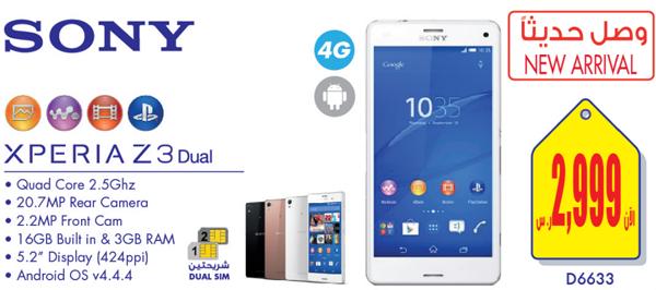 Sony Xperia Z3 Price in Saudi Arabia