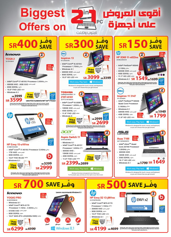 2 in 1 PC Biggest Offer at jarir