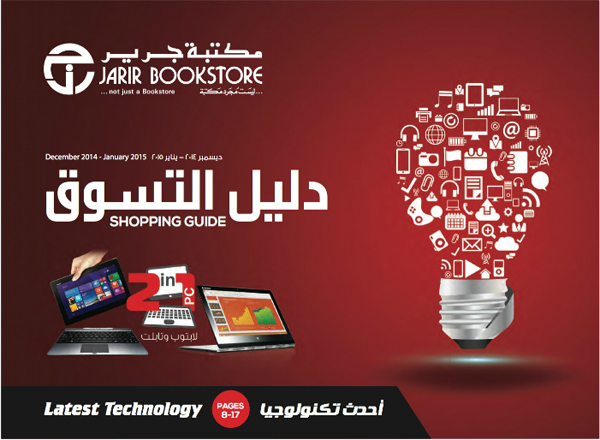 Jarir Shopping Guide : Dec 2014 to Jan 2015 Issue