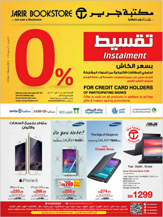 Jarir-Special-Offer-Flyer-15-Feb-to-7-Mar-2015