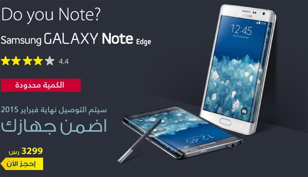 Samsung Galaxy Note Edge Price in Saudi Arabia