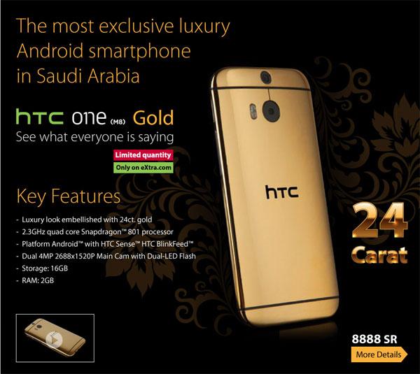 HTC One Gold Price in saudi arabia
