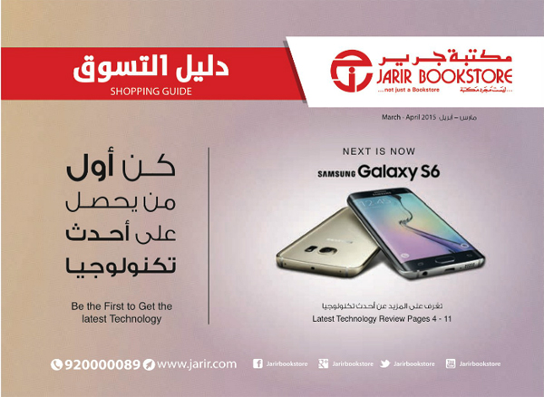 Jarir shopping guide october-november 2013 issue.