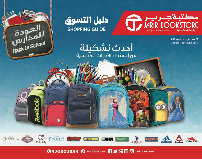 Jarir-Special-offers-Back-to-School-14-to-31-Aug.-2015
